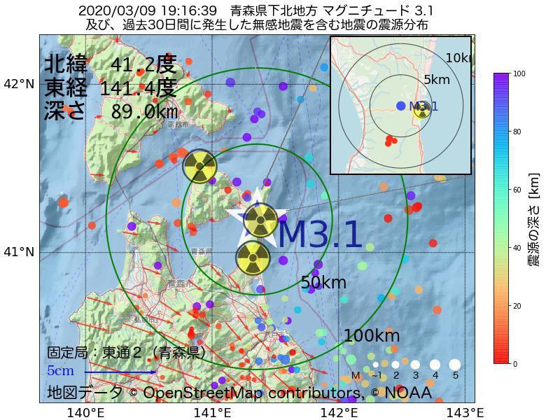 地震震源マップ:2020年03月09日 19時16分 青森県下北地方でM3.1の地震
