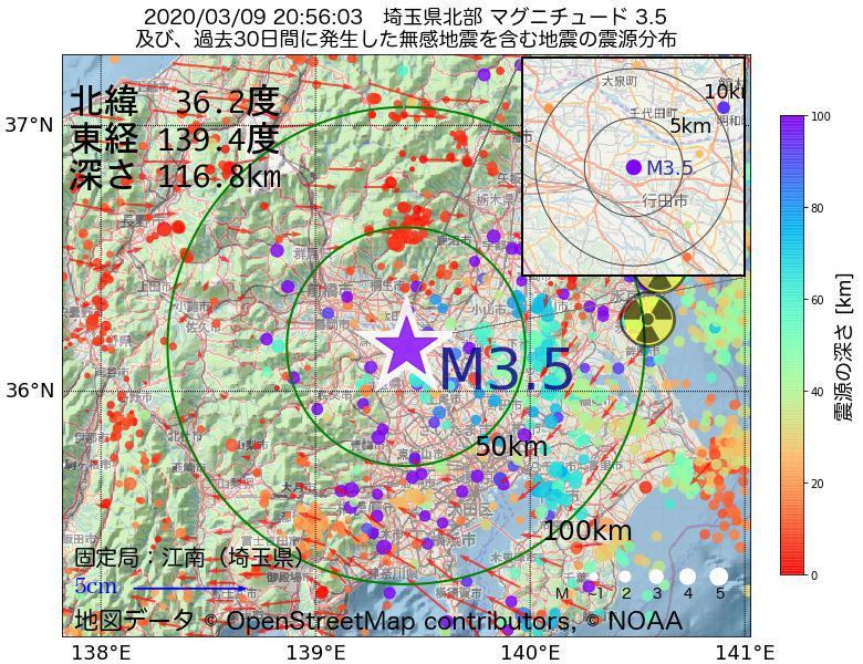 地震震源マップ:2020年03月09日 20時56分 埼玉県北部でM3.5の地震