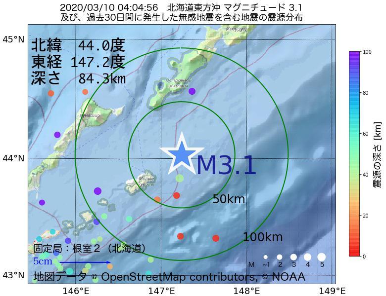 地震震源マップ:2020年03月10日 04時04分 北海道東方沖でM3.1の地震