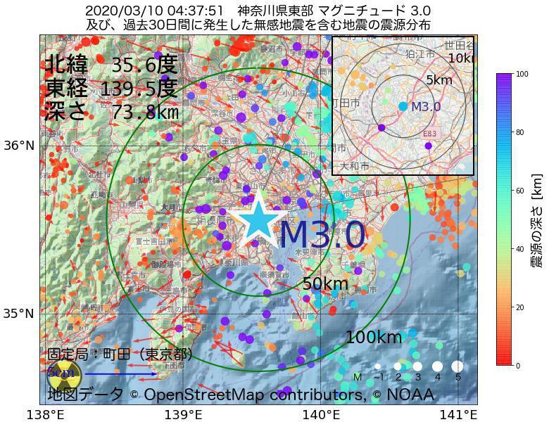 地震震源マップ:2020年03月10日 04時37分 神奈川県東部でM3.0の地震