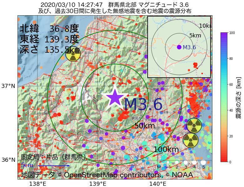 地震震源マップ:2020年03月10日 14時27分 群馬県北部でM3.6の地震