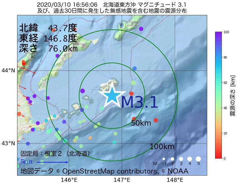 地震震源マップ:2020年03月10日 16時56分 北海道東方沖でM3.1の地震