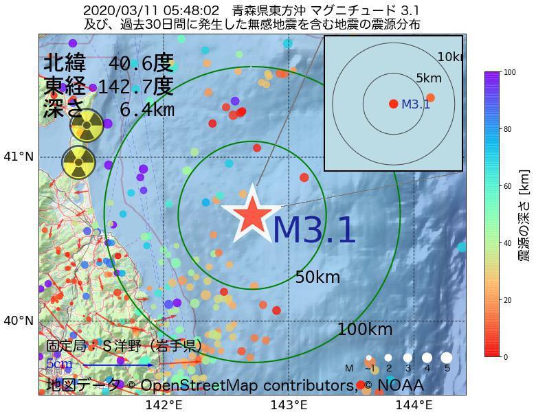 地震震源マップ:2020年03月11日 05時48分 青森県東方沖でM3.1の地震