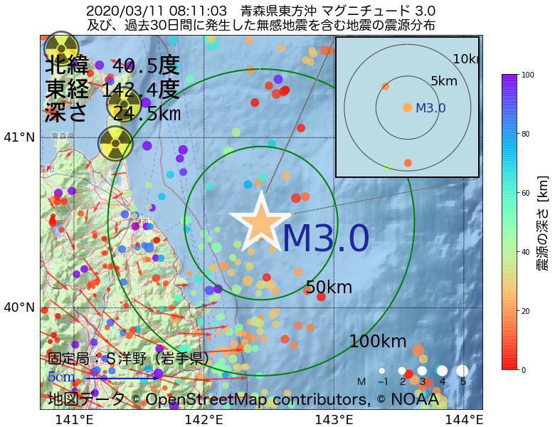 地震震源マップ:2020年03月11日 08時11分 青森県東方沖でM3.0の地震