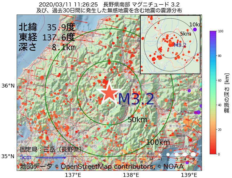 地震震源マップ:2020年03月11日 11時26分 長野県南部でM3.2の地震