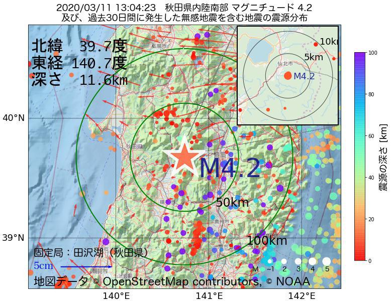 地震震源マップ:2020年03月11日 13時04分 秋田県内陸南部でM4.2の地震