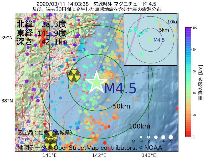 地震震源マップ:2020年03月11日 14時03分 宮城県沖でM4.5の地震