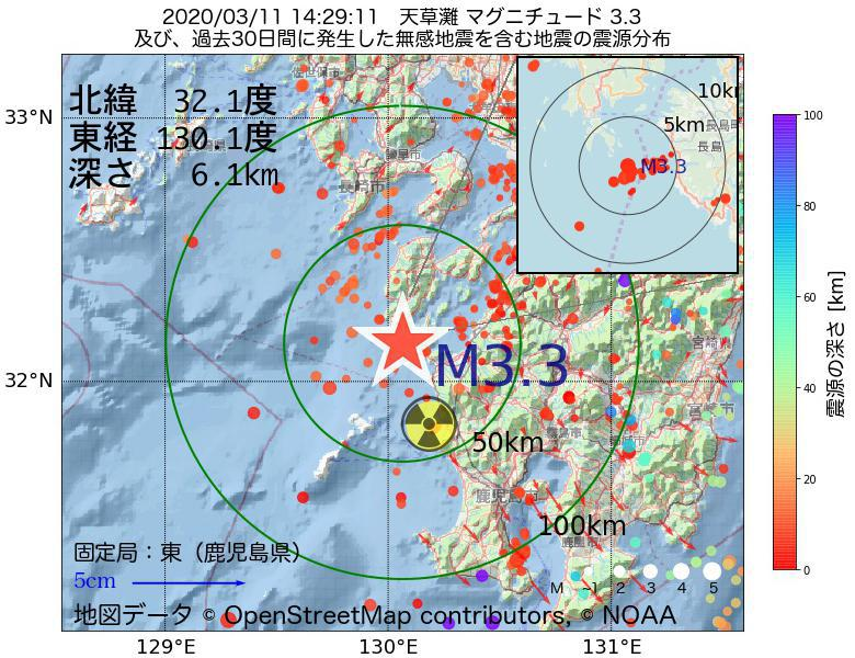 地震震源マップ:2020年03月11日 14時29分 天草灘でM3.3の地震