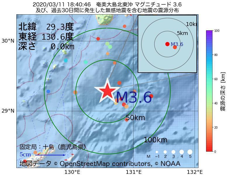 地震震源マップ:2020年03月11日 18時40分 奄美大島北東沖でM3.6の地震