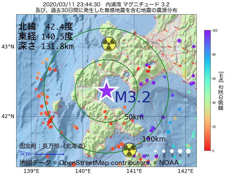 地震震源マップ:2020年03月11日 23時44分 内浦湾でM3.2の地震
