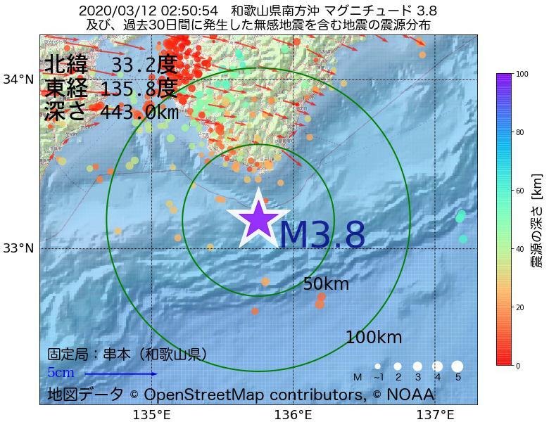 地震震源マップ:2020年03月12日 02時50分 和歌山県南方沖でM3.8の地震