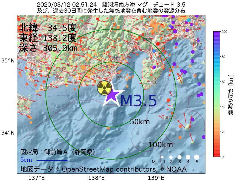 地震震源マップ:2020年03月12日 02時51分 駿河湾南方沖でM3.5の地震