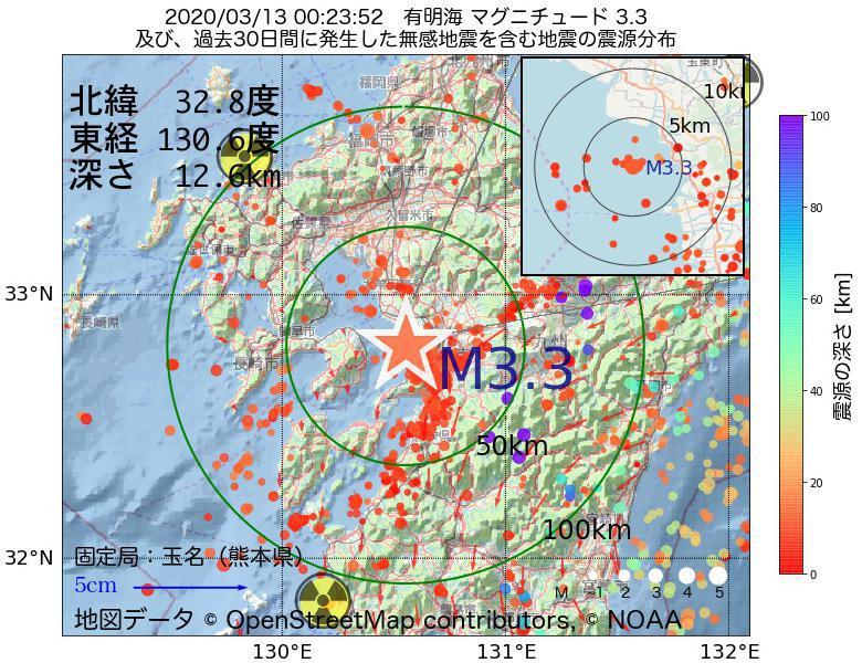 地震震源マップ:2020年03月13日 00時23分 有明海でM3.3の地震