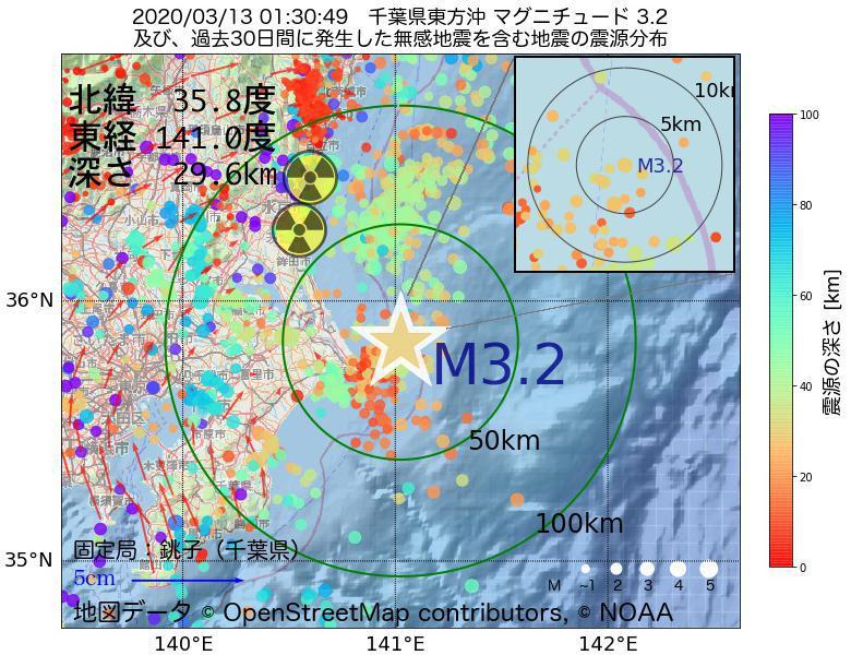 地震震源マップ:2020年03月13日 01時30分 千葉県東方沖でM3.2の地震