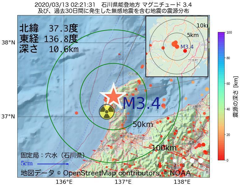 地震震源マップ:2020年03月13日 02時21分 石川県能登地方でM3.4の地震