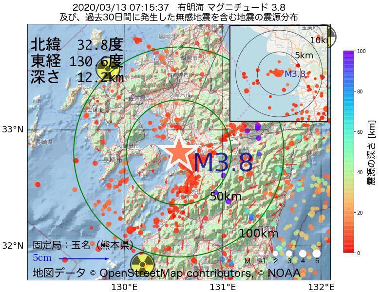地震震源マップ:2020年03月13日 07時15分 有明海でM3.8の地震