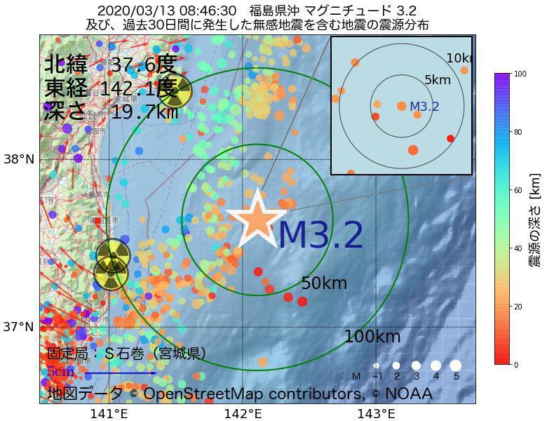 地震震源マップ:2020年03月13日 08時46分 福島県沖でM3.2の地震