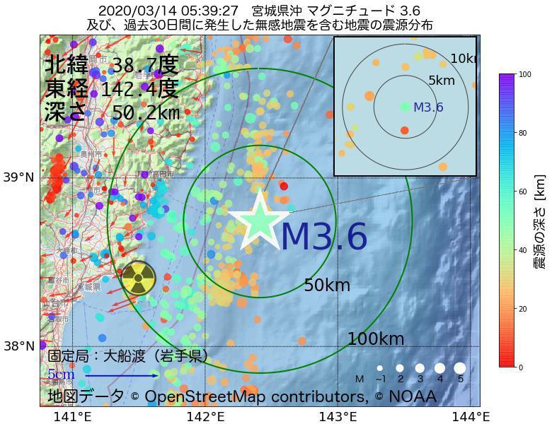 地震震源マップ:2020年03月14日 05時39分 宮城県沖でM3.6の地震