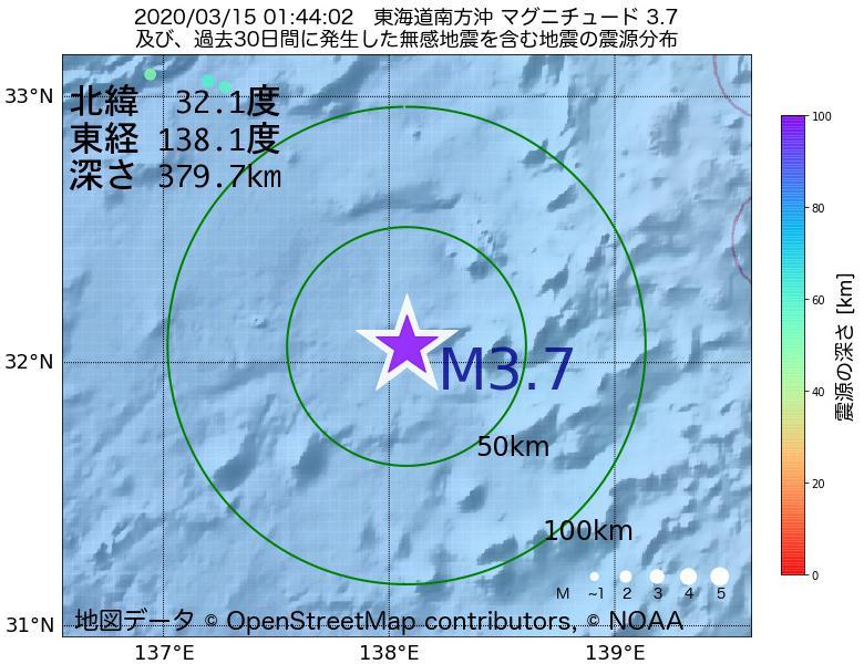 地震震源マップ:2020年03月15日 01時44分 東海道南方沖でM3.7の地震
