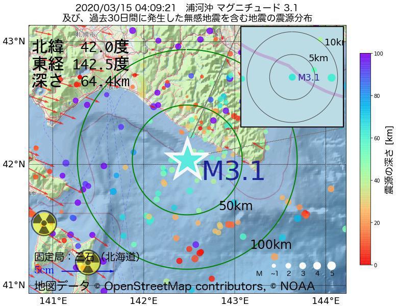 地震震源マップ:2020年03月15日 04時09分 浦河沖でM3.1の地震