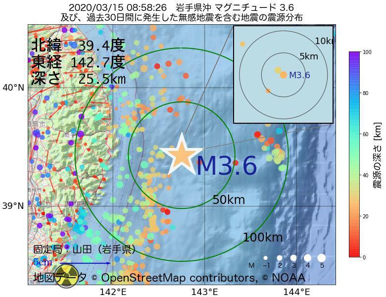 地震震源マップ:2020年03月15日 08時58分 岩手県沖でM3.6の地震