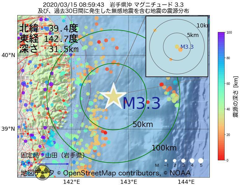 地震震源マップ:2020年03月15日 08時59分 岩手県沖でM3.3の地震