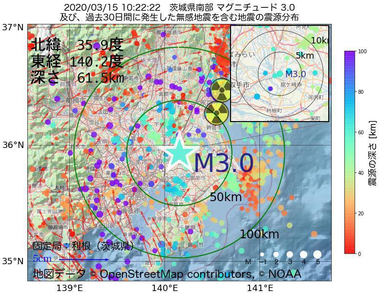 地震震源マップ:2020年03月15日 10時22分 茨城県南部でM3.0の地震
