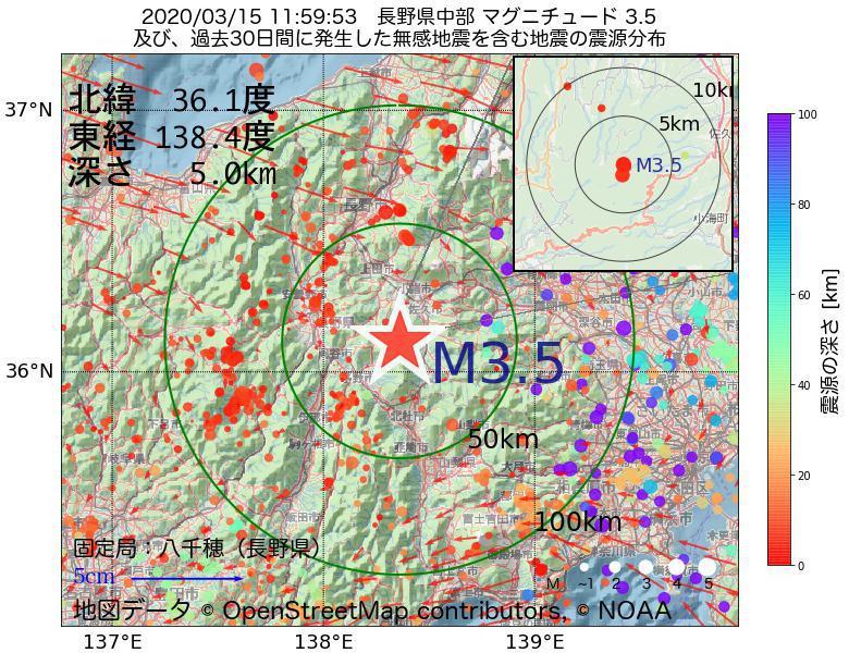 地震震源マップ:2020年03月15日 11時59分 長野県中部でM3.5の地震