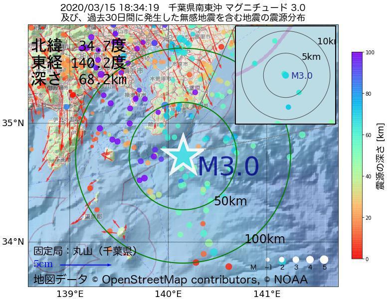 地震震源マップ:2020年03月15日 18時34分 千葉県南東沖でM3.0の地震