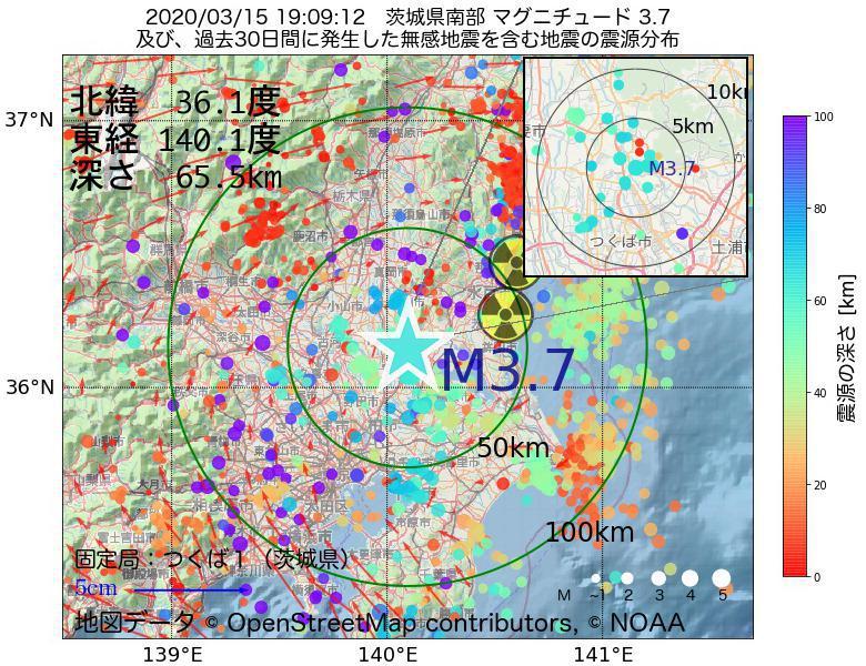 地震震源マップ:2020年03月15日 19時09分 茨城県南部でM3.7の地震