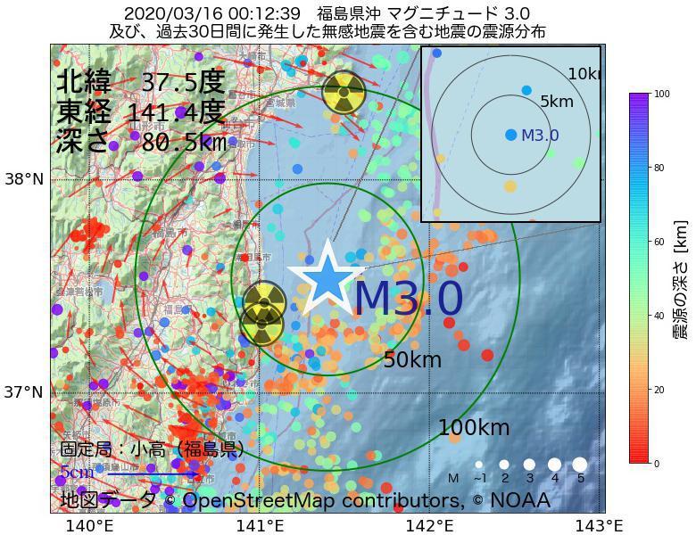 地震震源マップ:2020年03月16日 00時12分 福島県沖でM3.0の地震
