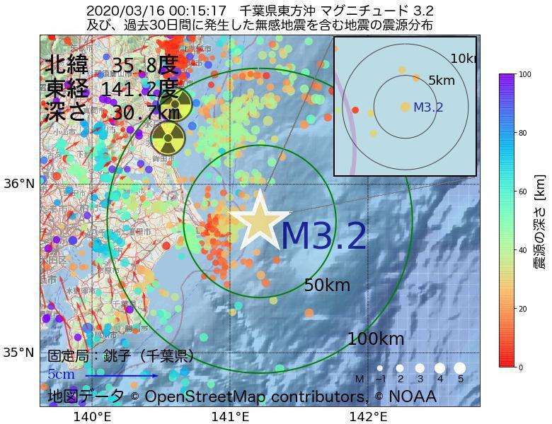 地震震源マップ:2020年03月16日 00時15分 千葉県東方沖でM3.2の地震