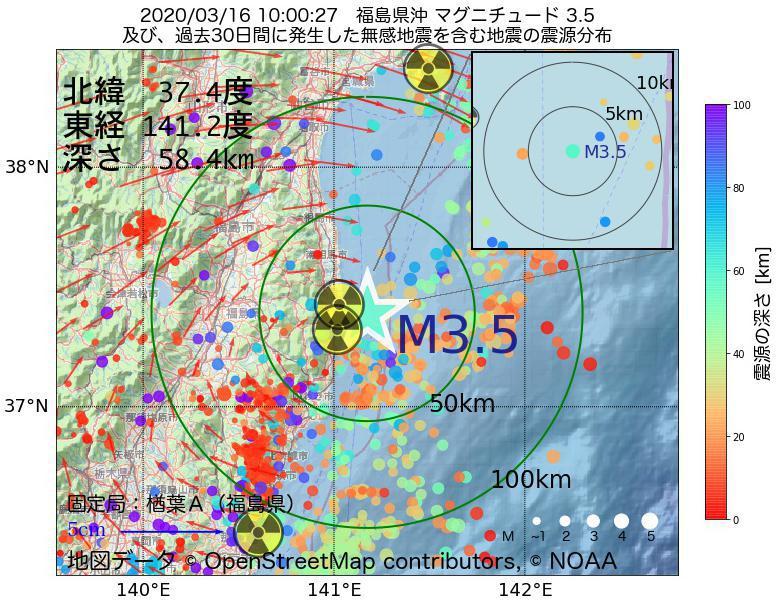 地震震源マップ:2020年03月16日 10時00分 福島県沖でM3.5の地震