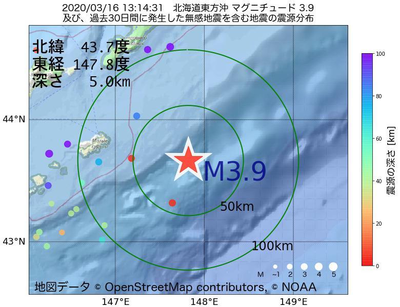 地震震源マップ:2020年03月16日 13時14分 北海道東方沖でM3.9の地震