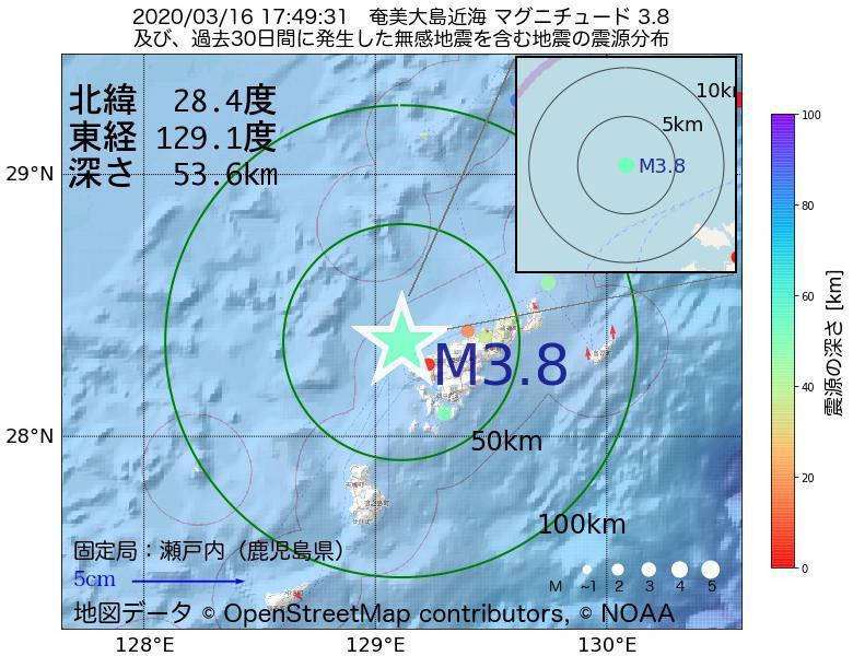 地震震源マップ:2020年03月16日 17時49分 奄美大島近海でM3.8の地震