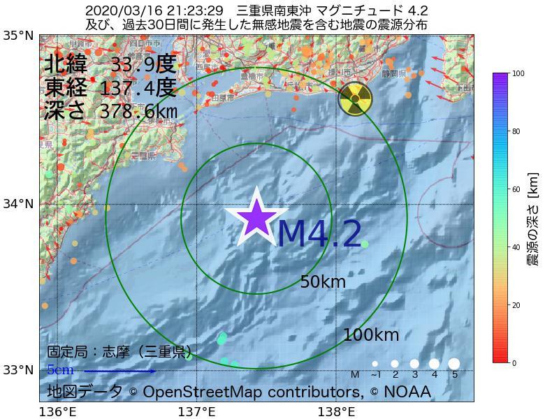 地震震源マップ:2020年03月16日 21時23分 三重県南東沖でM4.2の地震