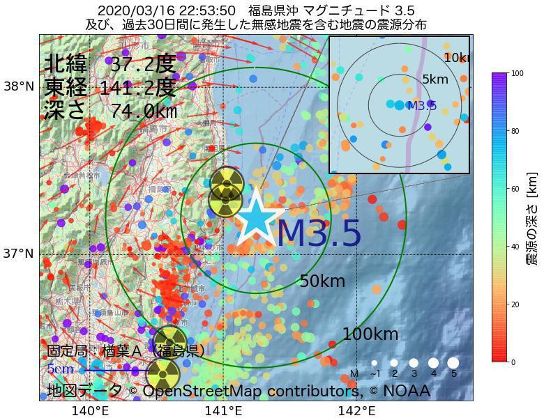 地震震源マップ:2020年03月16日 22時53分 福島県沖でM3.5の地震