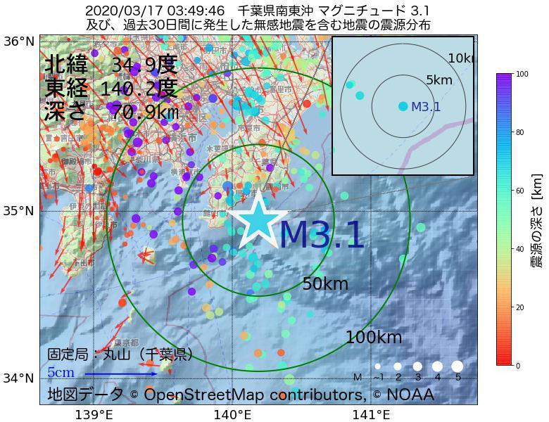 地震震源マップ:2020年03月17日 03時49分 千葉県南東沖でM3.1の地震