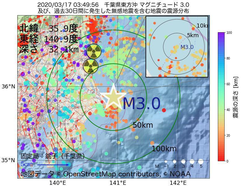 地震震源マップ:2020年03月17日 03時49分 千葉県東方沖でM3.0の地震