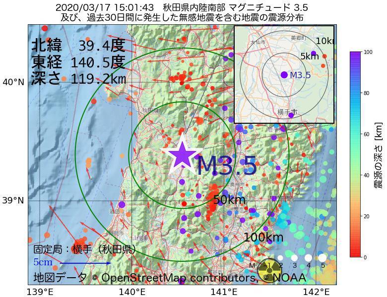 地震震源マップ:2020年03月17日 15時01分 秋田県内陸南部でM3.5の地震