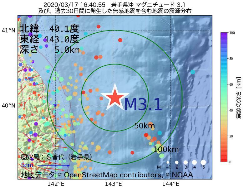 地震震源マップ:2020年03月17日 16時40分 岩手県沖でM3.1の地震