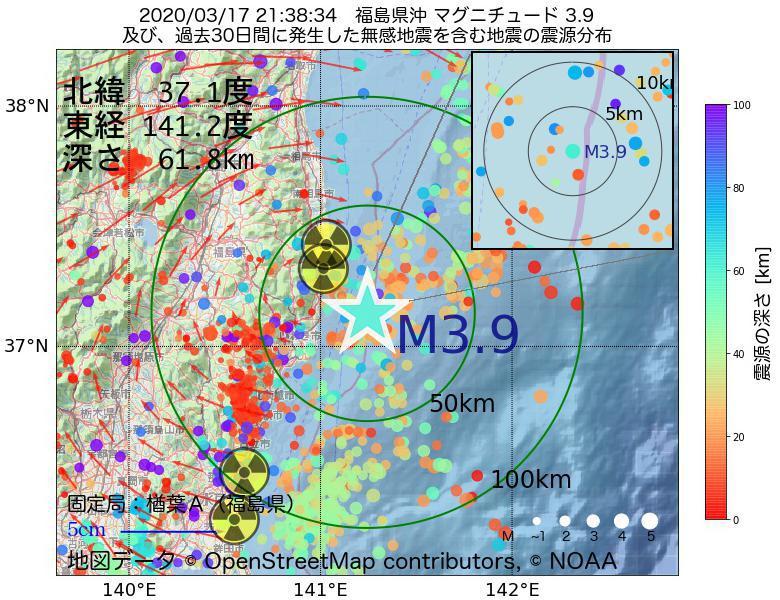 地震震源マップ:2020年03月17日 21時38分 福島県沖でM3.9の地震