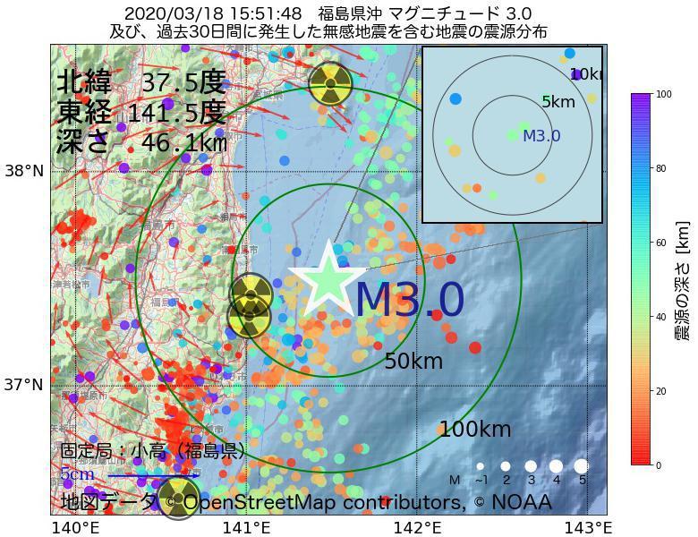 地震震源マップ:2020年03月18日 15時51分 福島県沖でM3.0の地震