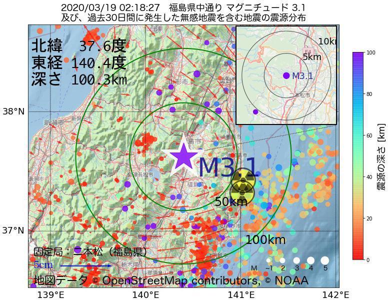 地震震源マップ:2020年03月19日 02時18分 福島県中通りでM3.1の地震