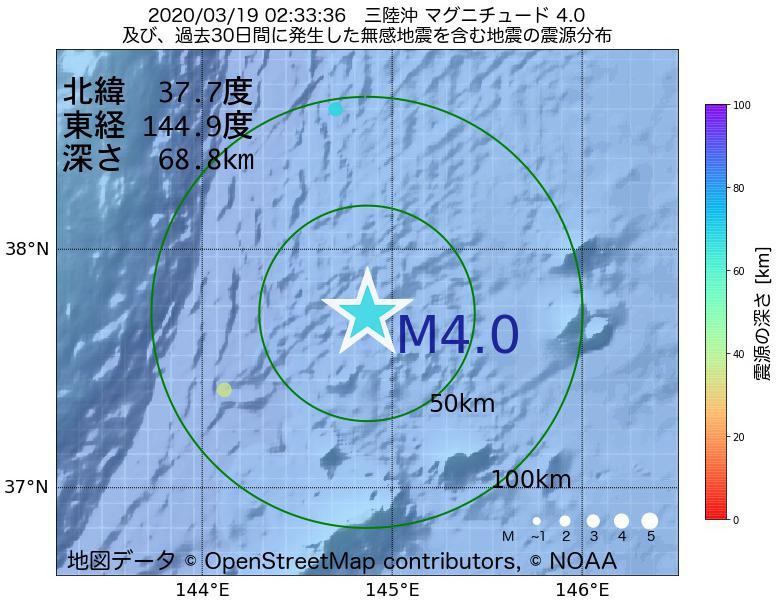 地震震源マップ:2020年03月19日 02時33分 三陸沖でM4.0の地震