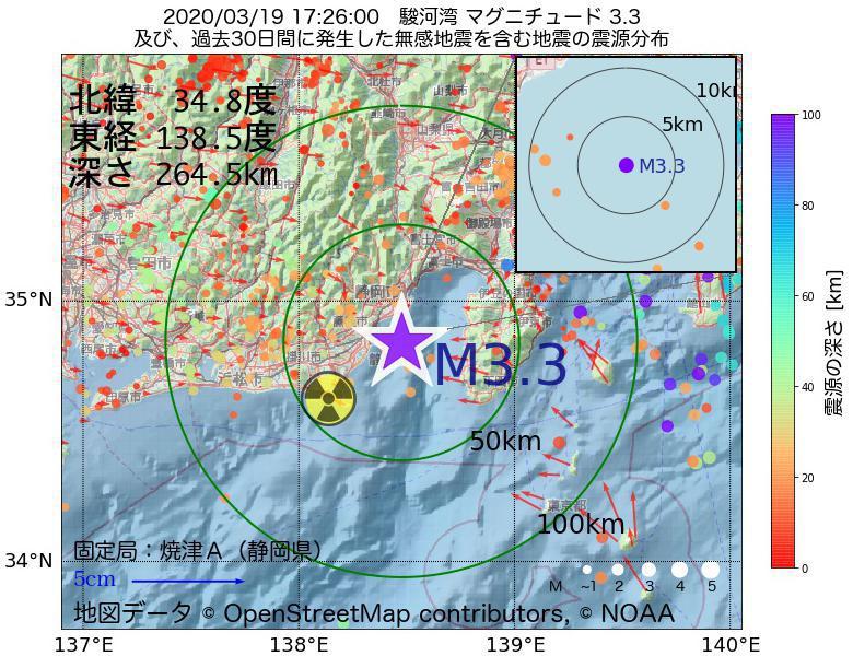 地震震源マップ:2020年03月19日 17時26分 駿河湾でM3.3の地震