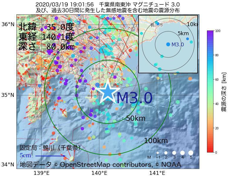 地震震源マップ:2020年03月19日 19時01分 千葉県南東沖でM3.0の地震