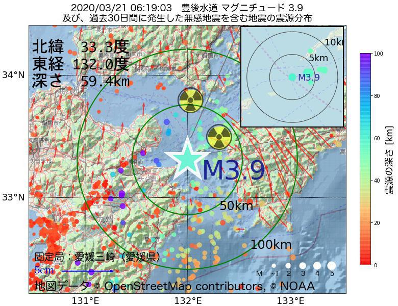 地震震源マップ:2020年03月21日 06時19分 豊後水道でM3.9の地震