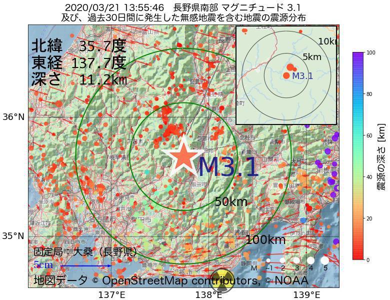 地震震源マップ:2020年03月21日 13時55分 長野県南部でM3.1の地震