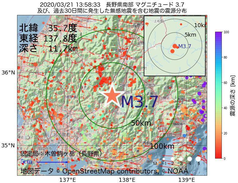 地震震源マップ:2020年03月21日 13時58分 長野県南部でM3.7の地震